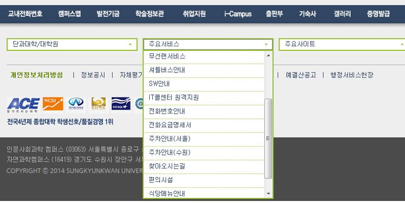 학교 메인 홈페이지 하단 주요 서비스